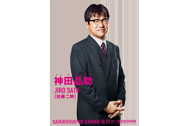 Live-action film The Disastrous Life of Saiki K. | Jiro Sato