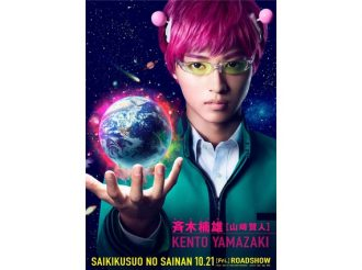 'The Disastrous Life of Saiki K.' Cast Visuals: See a Pink-Haired Kento Yamazaki