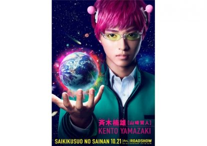 Live-action film The Disastrous Life of Saiki K. | Kento Yamazaki