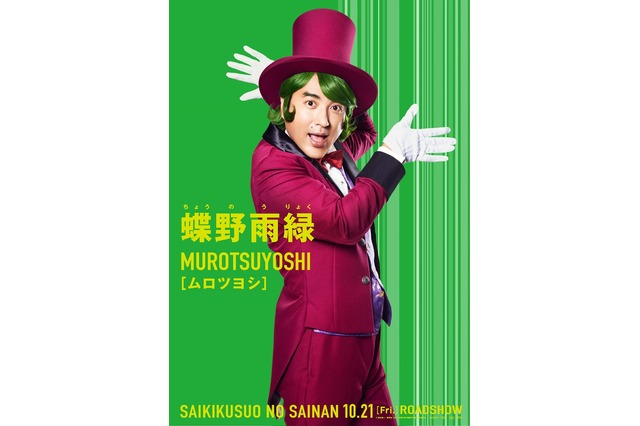 Live-action film The Disastrous Life of Saiki K. | Murotsuyoshi