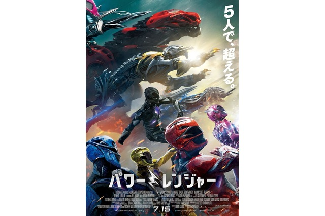 Japanese 'Power Rangers' Movie Poster Features the Zords
