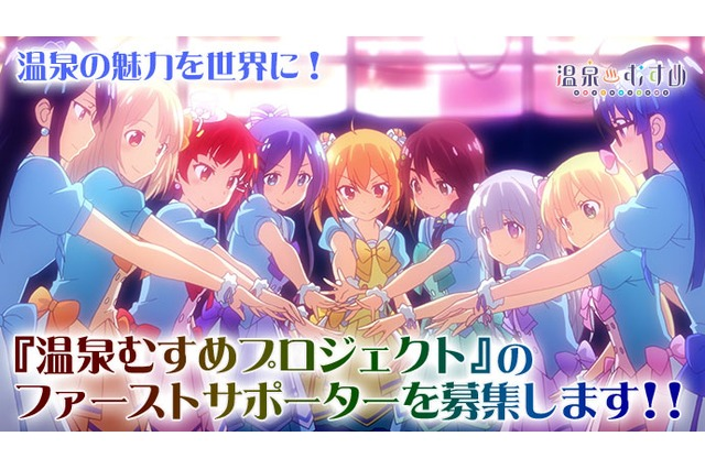 'Onsen Musume' Anime Project