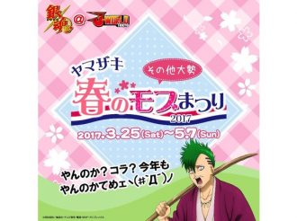 Gintama: Yamazaki Spring 'Mob' Festival at 2017 J-WORLD from 25 March