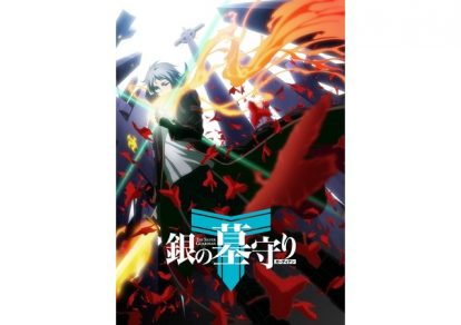 Upcoming anime series The Silver Guardian (Gin no Guardian)