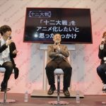 TV Anime 'Juuni Taisen' Talk Event / AnimeJapan 2017