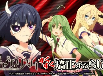 Tasuku Hatanaka to Host 'Armed Girl's Machiavellism' Web Radio