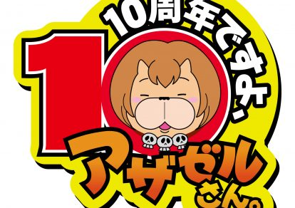 Yondemasu yo, Azazel-san 10-year anniversary! '10 Years of Serialization Anniversary Project.