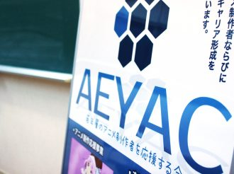 Young Animators Need Support: AEYAC Holds Survey on Young Animators' Lives