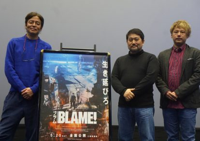 Anime movie Blame! Report