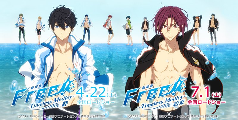 Free! Anime: New Compilation Movies