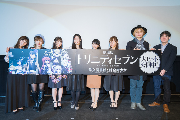 Trinity Seven: The Movie - Eternity Library and Alchemic Girl held a stage event on Saturday 25 February 2017 in Shibuya Wald 9, Tokyo. On stage appeared the star studded voice cast of the anime, with Yumi Hara (Lilith Asami), Aya Uchida (Arin Kannazuki), Ryoka Yuzuki (Akio Fudo), Nao Toyama (Liselotte Sherlock), Aya Suzaki (Selina Sherlock) and Rina Hidaka (Lilim). Furthermore, the director, Hiroshi Nishikiori, and the original creator Kenji Saito appeared on stage. Together, they held a talkshow for the fans.