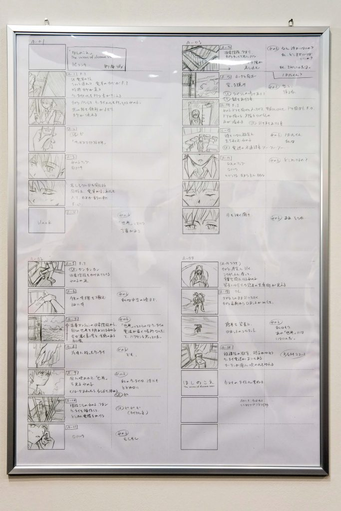 'Voices of a Distant Star' storyboard at AnimeJapan 2017