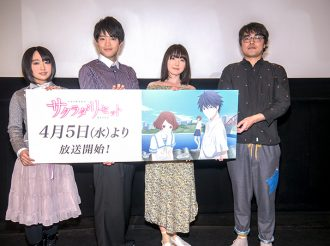'Sagrada Reset' Anime Premiere Screening Event Report