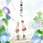 Short Anime Asagao to Kase-san