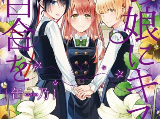 Yuri Manga 'Ano Ko ni Kiss to Shirayuri wo' Volume 6 Comes With Bonuses
