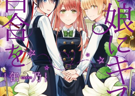 Yuri Manga 'Ano Ko ni Kiss to Shirayuri wo' Volume 6 |
