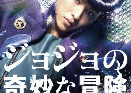 Live Action Movie Jojo's Bizarre Adventures: Diamond Is Unbreakable Part 1 Poster