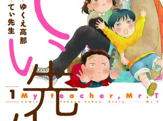 Manga 'T-Sensei' Gets Anime Adaptation, Character Images Revealed