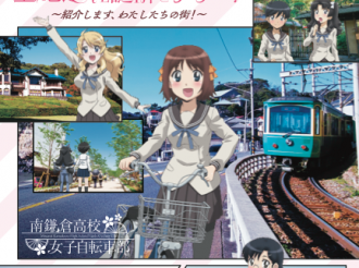 'Minami Kamakura High School Girls Cycling Club' Mystery Adventure
