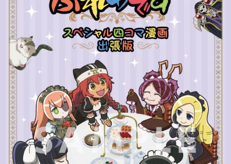 Overlord Movie Present: spin-off manga titled PlePlePleiades Special 4-Panel Manga, Service Call Ver.