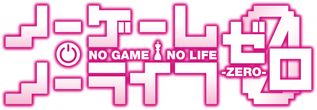Anime Movie 'No Game No Life Zero' Logo