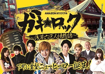 Amazon Announces New Japan Original Drama Series: Gaki Rock: Asakusa 6th- Ward Honor Story