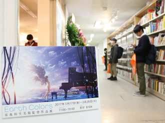 Kazuki Higashiji Art Exhibition Photo Report: The Art of a Scenery Master