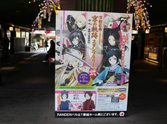 'Touken Ranbu -ONLINE-: Kyo no Kiseki Stamp Rally II' On-the-Spot Report!
