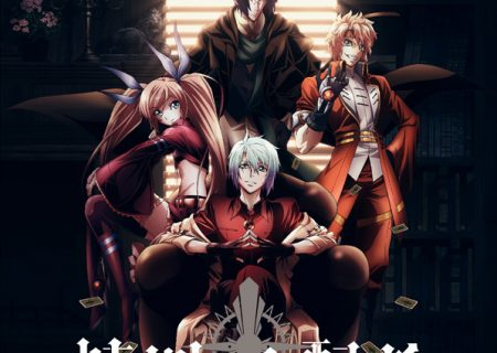 Anime Jikan no Shihaisha (Chronos Ruler)