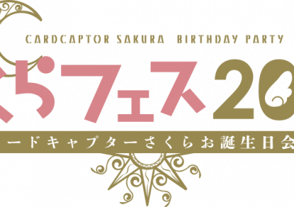 Card Captor Sakura event called 'Card Captor Sakura Birthday Party.'