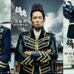 Gintama Live Action: Visuals for Shinsengumi