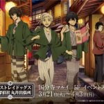 Kafka Asagiri and Sango Harukawa's Bungo Stray Dogs has a special collaboration called Bungo Stray Dogs Sou Tantei-sha Hanbai-bu Marui Shuuchojo (Bungo Stray Dogs Detective Company Sales Department, Marui Branch Office),