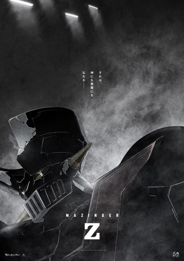 'Mazinger Z: The Movie' First Visual