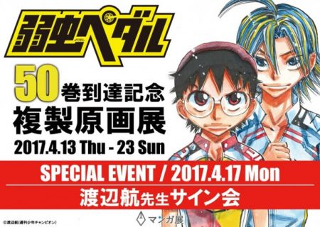 Poster of the 'Yowamushi Pedal Volume 50 Celebratory Exhibition'