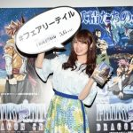 'Fairy Tail: Dragon Cry' Pre-Screening Event Report With SKE48's Akane Takayanagi