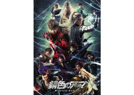 Original Stage Play 'Sabiiro no Armor' Key Visual