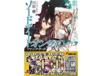 'Sword Art Online' Light Novel Vol. 1 Breaks the 1 Million Mark