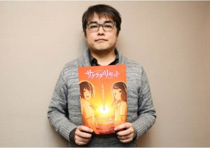 Director of Spring 2017 anime Sagrada Reset, Shinya Kawatsura.