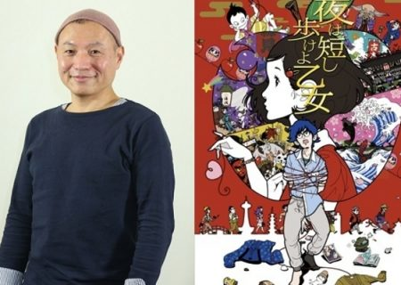 Interview with Masaaki Yuasa, director of the anime movies upcoming Lu Over the Wall and The Night is Short, Walk on Girl.