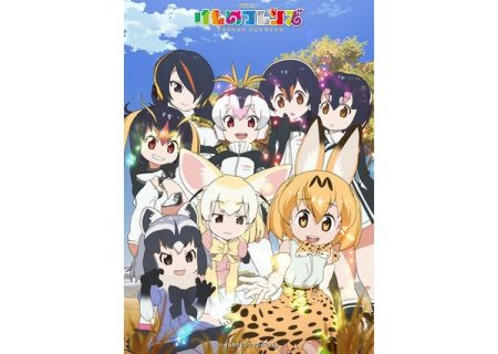 Kemono Friends | Winter 2017 Anime