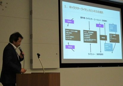 AnimeJapan 2017 Lecture: Tips for Anime Cross-Industrial Collaboration