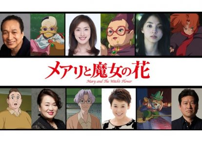 Hiromasa Yonebayashi's Mary and the Witch's Flower (Mary to Majo no Hana) announced additional cast!
