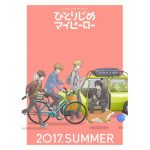 Hitorijime My Hero Summer 2017 Anime
