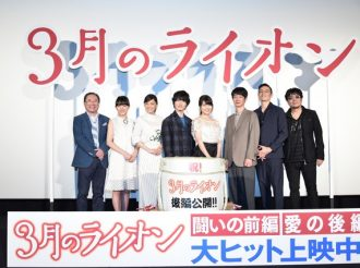 '3-Gatsu no Lion' Live Action Movie Part 2: Stage Greeting Show with Ryunosuke Kamiki