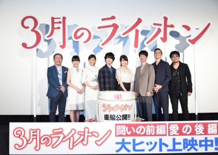 Stage greeting event for Part 2 of the live action movie adaptation of 3-gatsu no Lion