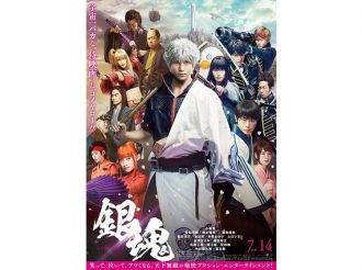 'Gintama' Movie: New Trailer and Poster Released