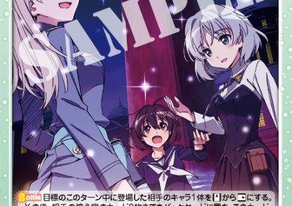 Chaos TCG PR-card | Brave Witches: The Great Petersburg Strategy