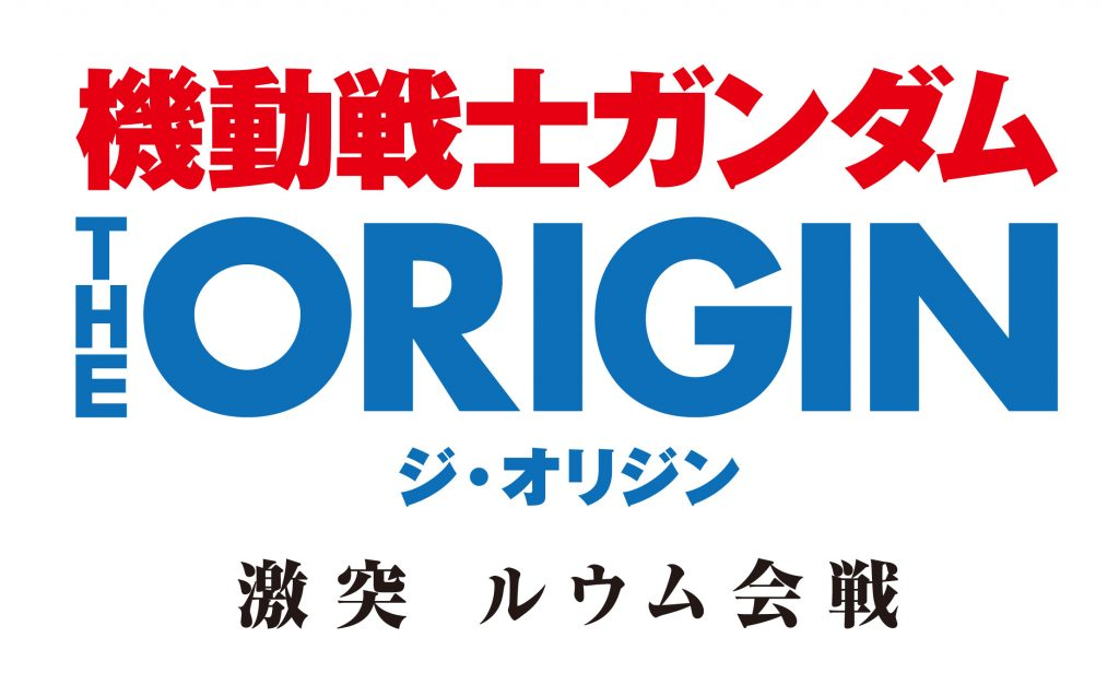 'Mobile Suit Gundam The Origin: Clash at Loum' Logo