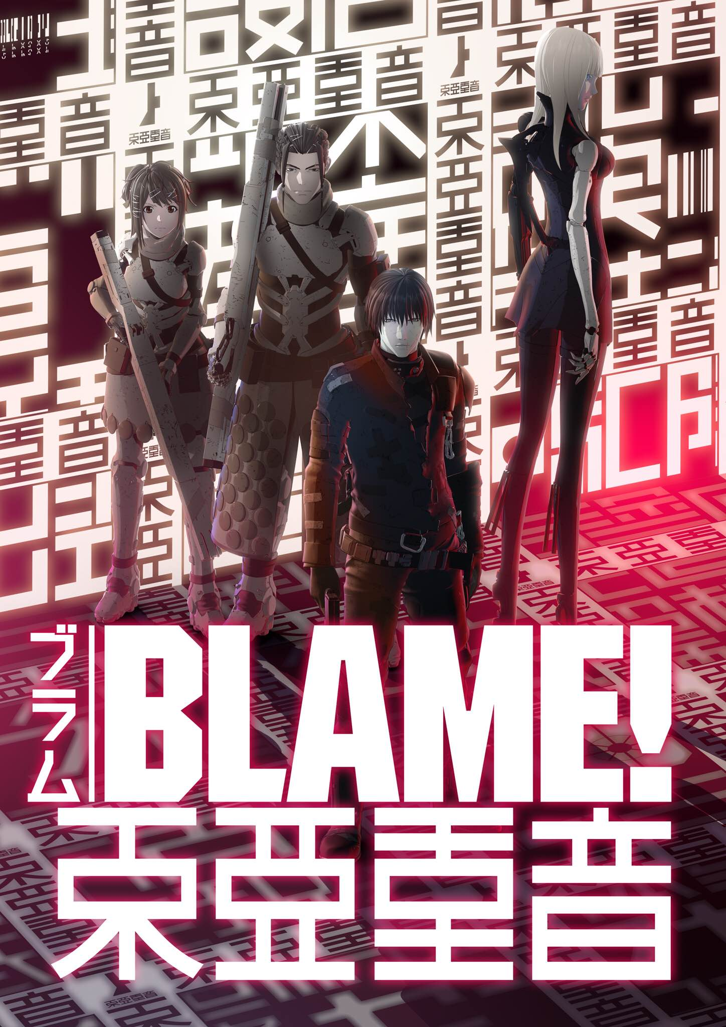Anime movie 'BLAME!'