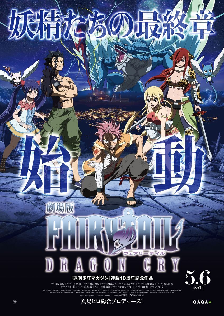 Anime 'Fairy Tail: Dragon Cry' New Poster